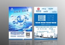 商业微信圈宣传单页图片