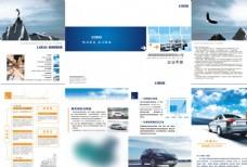 汽车服务折页图片