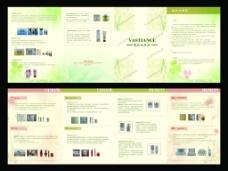 化妝品宣傳折頁