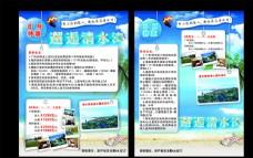 清水湾单页图片