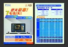 中國電信CCTV網絡電視傳單彩頁