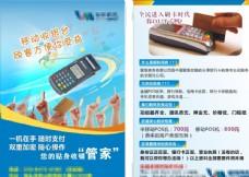 信用卡POS机DM单图片
