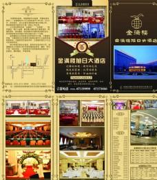酒店三折页图片