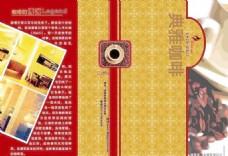 典雅咖啡 海报折页设计图片