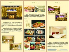 酒店 宣传 折页