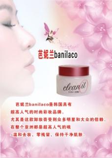 芭妮兰韩国具有超高人气的时尚彩妆品牌