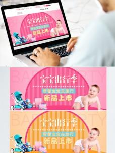 电商淘宝粉色条纹卡通风母婴产品海报