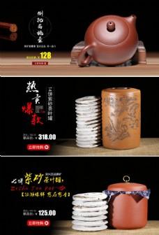 淘宝紫砂壶/紫砂茶叶罐海报