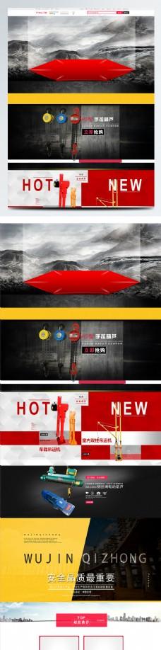 电商淘宝五金工具红色黑色海报首页模版背景