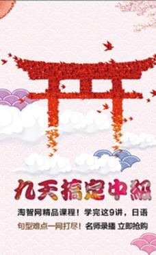 日语培训主图图片