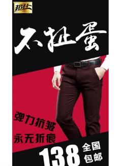 男裤直通车图图片