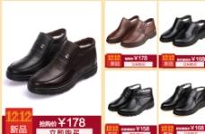 保暖爸爸鞋关联营销模块排版设计图片
