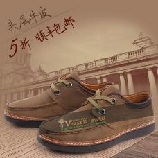 鞋子主图背景