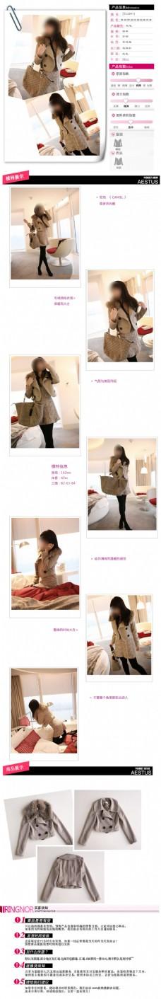 女装秋冬季新品详情页描述页模板