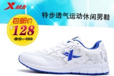 淘宝时尚运动鞋促销海报