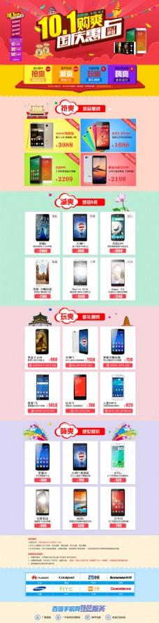 淘宝国庆节手机首页