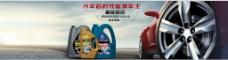 汽车用品润滑油机油轮播海报