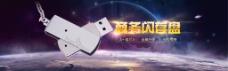 京东天猫全屏轮播海报数码商务U盘