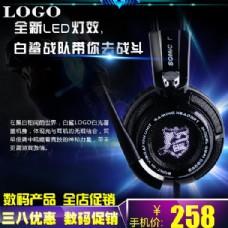 耳机数码商品主图