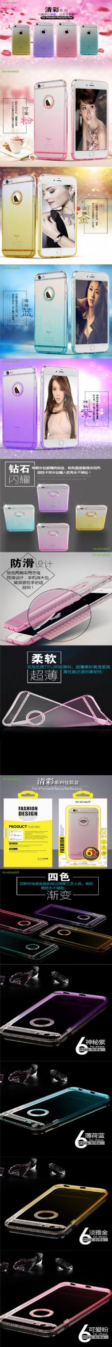 镶钻TPU手机软壳详情描述