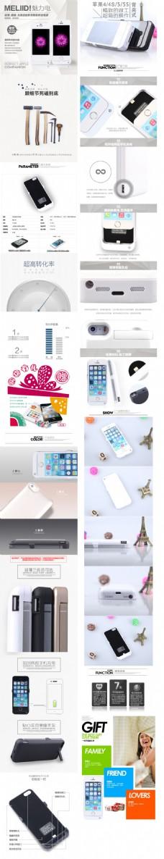 手机保护壳详情页