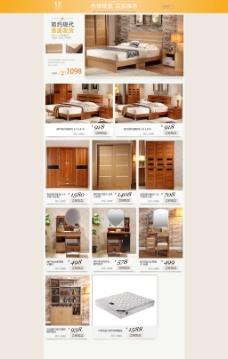 板式家具主页
