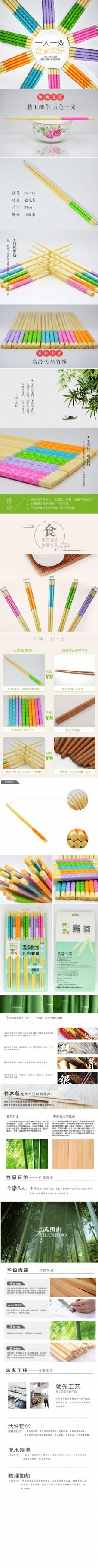 餐具 筷子详情  生活用品