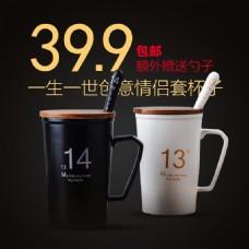 马克杯咖啡水杯淘宝主图模板PSD