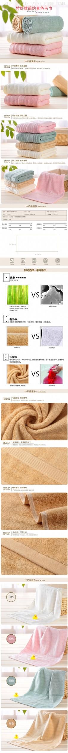 竹纤维简约素色毛巾