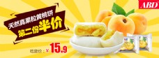 黄桃饼-海报