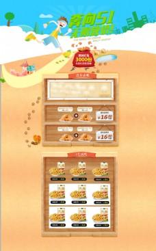 食品促销活动效果图