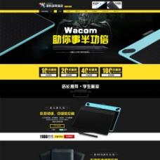 wacom数位板首页