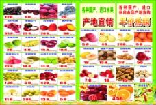 水果单页水果DM单水果海报水果宣传单