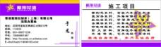 紫荆花漆油漆名片