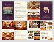 大酒店宣传手册