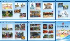 游乐设备画册