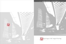 重工业画册封面图片