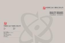 工业宣传画册封面图片