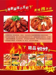 烧烤彩页饭店彩页