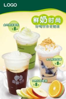 饮品奶茶海报价目表灯箱片