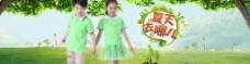 夏季童装海报