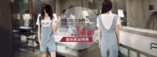 潮流韩版女装海报