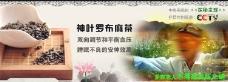 神叶罗布麻茶淘宝海报PSD