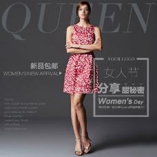 人物背景合成杂志封面女装海报