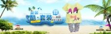 夏季童装套装海报