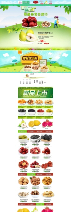 水果首页素材