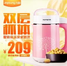 九阳豆浆机淘宝设计