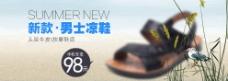 天猫男鞋首页小海报