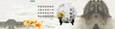 白茶中国风金色白牡丹全屏海报banner