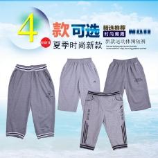 夏季七分短裤